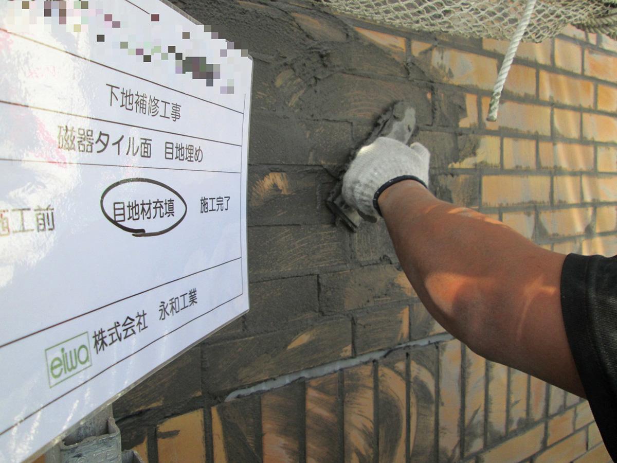大規模修繕:タイル目地埋め