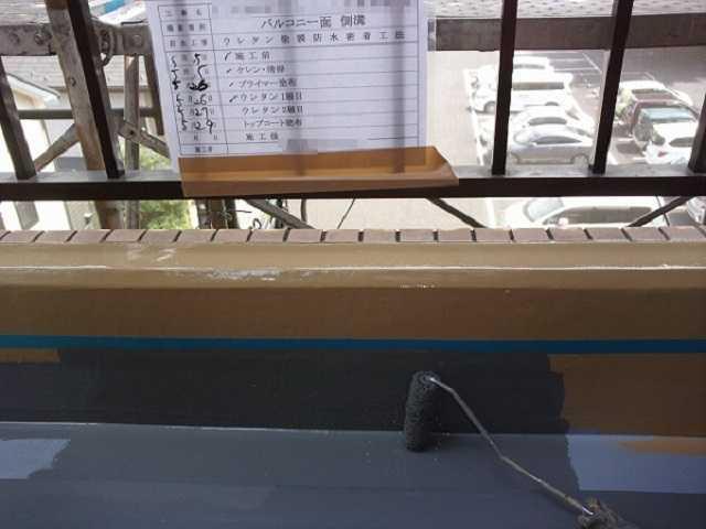 工事中:バルコニー笠木防水