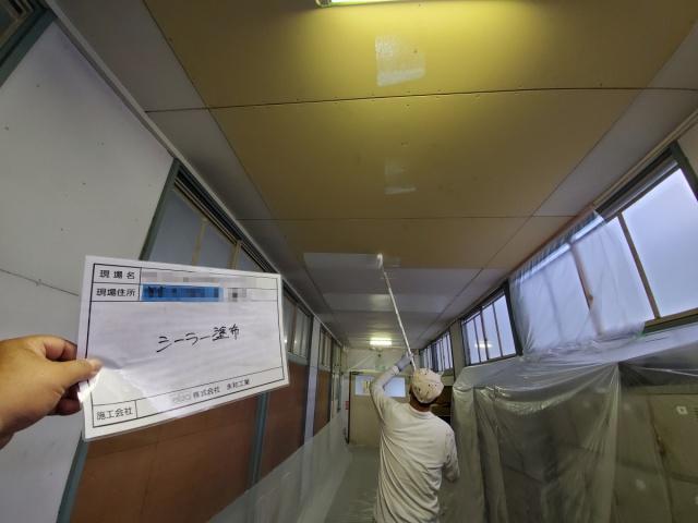 廊下天井塗装状況