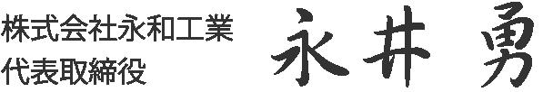 株式会社永和工業 代表取締役 永井 勇